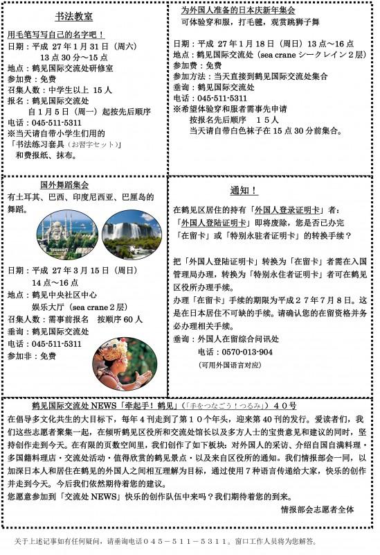(中国語 )手をつなごう!つるみ40号2ページ (1)