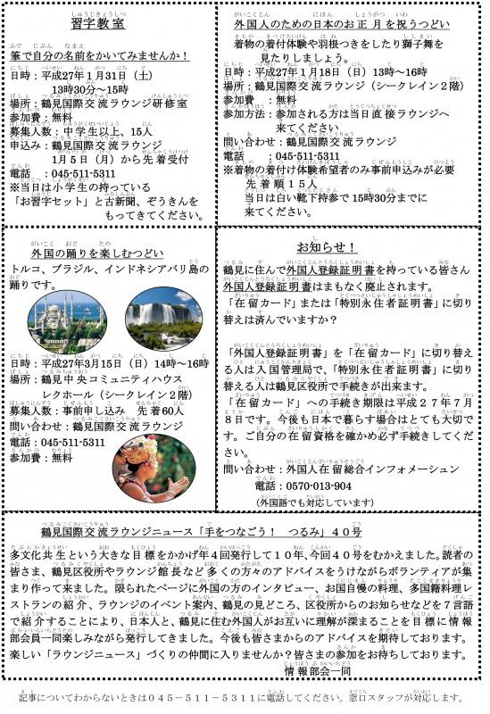 (日本語 )手をつなごう!つるみ40号2ページ