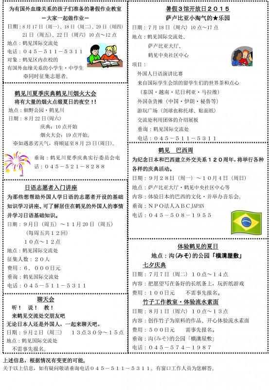 (中国語)42号2ページ 5