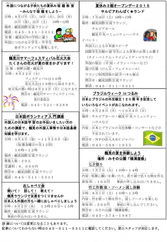 (日本語)42号2ページ 5