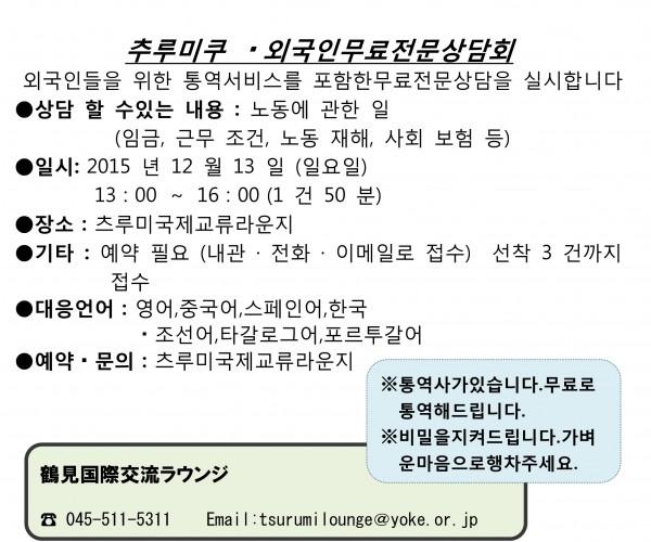 鶴見区外国人無料専門相談会(韓国朝鮮語)