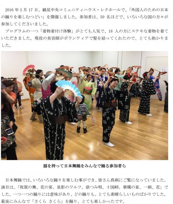 開催報告「日本の踊り」(2016.1