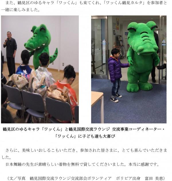 開催報告「日本の踊り」(2016.3