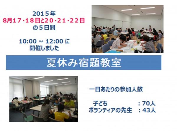 鶴見ラウンジ「夏休み宿題教室」画像