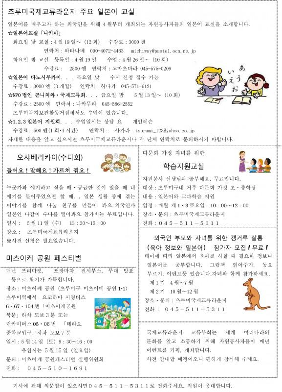 (韓国語)第45号p
