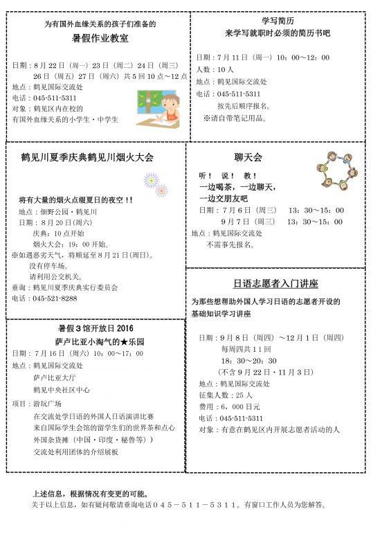 (中国語)手をつなごうつるみ46号 2ページ