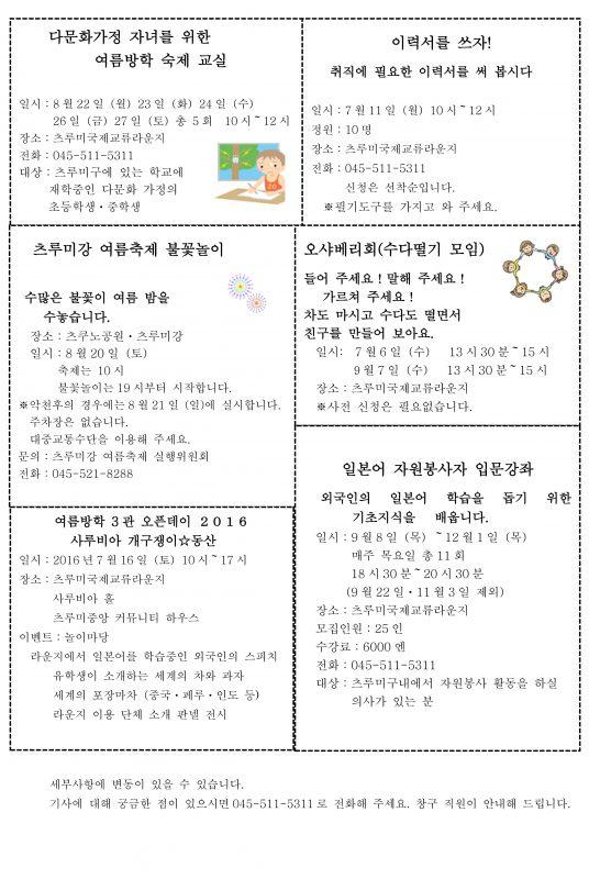 (韓国語)手をつなごうつるみ46号 2ページ原稿 - コピー