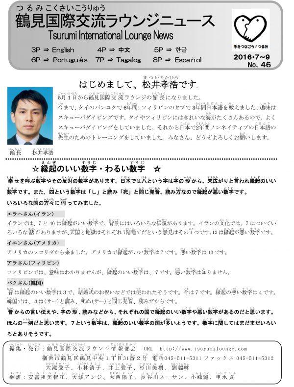 46号1ページ原稿(日本語)