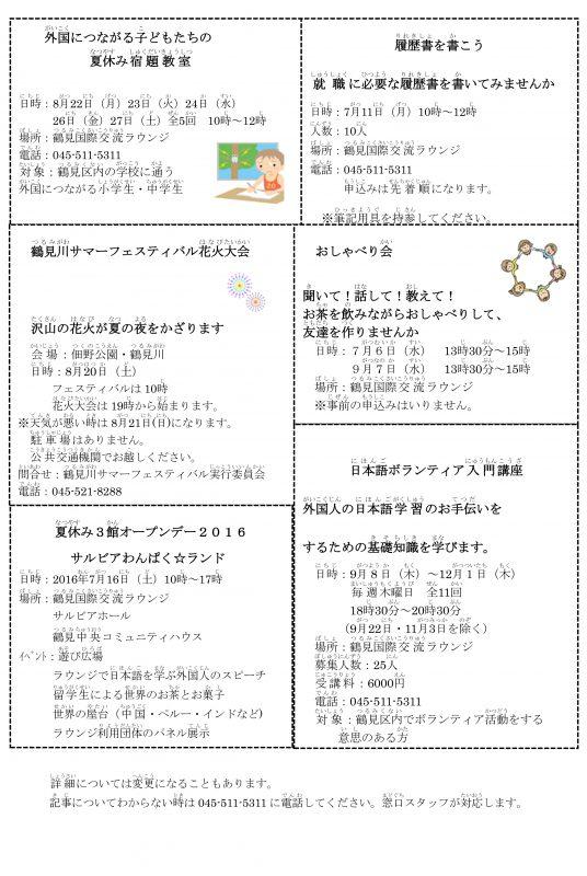46号 2ページ原稿 (日本語)