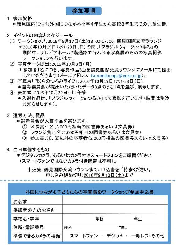 フォトコンテストチラシ(修正版) (1)-2
